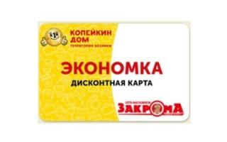Как зарегистрировать дисконтную карту Копейкин Дом и Закрома