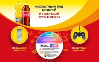 «Летняя Промоакция 2020 в Узбекистане» на promo.coca-cola.uz
