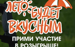 Акция «Равис — лето будет вкусным!» — зарегистрировать чек и выиграть призы