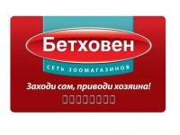 Бетховен зоомагазин — активация и регистрация карты