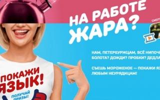 Акция Покажи язык рф — регистрация чека от мороженого