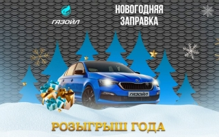 Акция Газойл «Новогодняя заправка-2021» — зарегистрировать чек и выиграть автомобиль