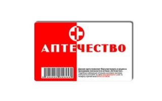 Активация и регистрация карты Аптечество в личном кабинете
