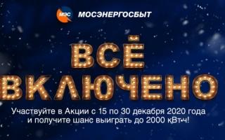 Условия и правила участия в акции «Всё включено!» от Мосэнергосбыт