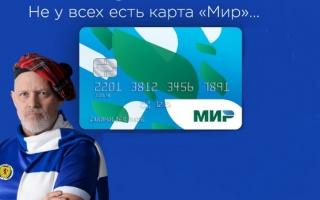 Зарегистрировать чек карты Мир в личном кабинете super.mironline