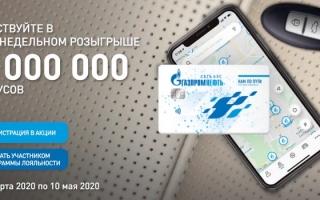 Акция Газпромнефть «Эволюция выгоды» — регистрация карты «Нам по пути»