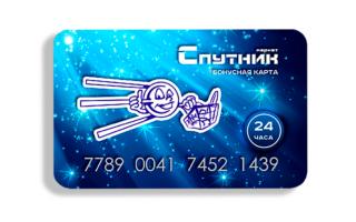 Как активировать бонусную карту Спутник Калуга