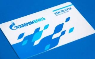 Как войти в личный кабинет Газпромнефть и активировать карту «Нам по пути»