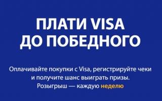 Акция «Платите Виза до победного» — регистрация чека на pay.visa.ru
