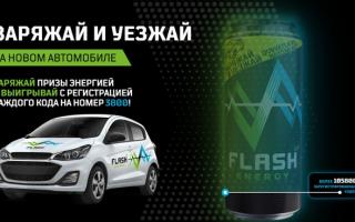 Как зарегистрировать код Flash Up в Узбекистане и выиграть автомобиль