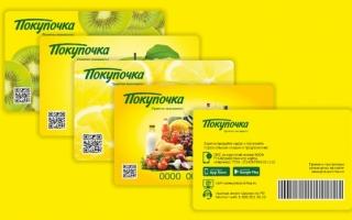 Активация и регистрация карты Покупочка в личном кабинете и по смс