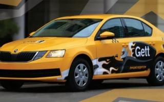 Gett Taxi — промокод на 2 бесплатные поездки
