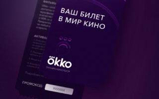 Как активировать промокод Okko tv от Газпром нефть