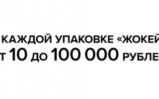 Как зарегистрировать чек промо акции Жокей в Магните