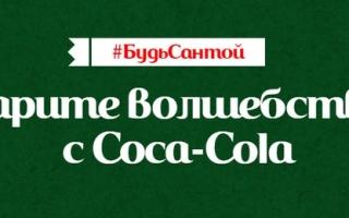 www.coca-cola.ru акция 2019-2020 «Будь Сантой» — призы и условия участия
