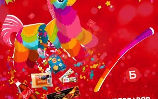 Магазину Бристоль 9 лет — новая акция в День рождения с изобилием товаров
