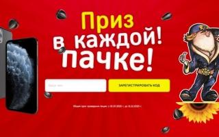 Промо акция семечек Крутой Окер — регистрация кодов и розыгрыши призов