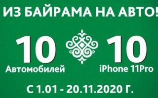 Акция «Из Байрама на авто» 2020 — регистрация кода на promo.batyr-rb.ru