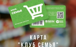 Активация бонусной карты «Клуб семья» от супермаркетов Зеленая линия и Океан