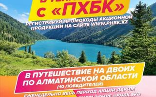Как зарегистрировать промокод с хлеба ПХБК и выиграть путешествие по Алматинской области