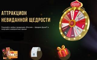 Как зарегистрировать чек шоколада «Россия» и выиграть деньги на исполнение мечты
