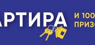 Лента промо ру регистрация чека акции «Квартира и 1000 других призов»