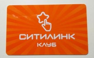 Как активировать и зарегистрировать карту Ситилинк Клуб в личном кабинете
