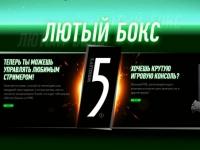 Как зарегистрировать код акции «FIVE: Лютый бокс!» и получить приз