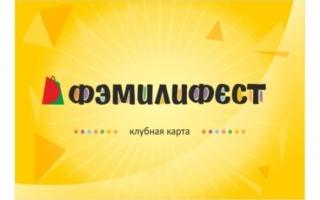Регистрация и активация клубной карты Фэмилифест
