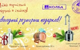 Промо акция Колба — зарегистрировать чек и отправить письмо Деду Морозу