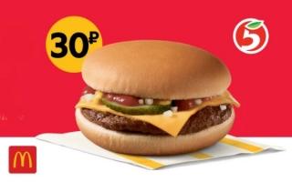 Как получить Чизбургер в Макдоналдс за 30 рублей за покупки в Пятерочке