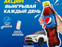 Пепси КЗ акция 2021 — регистрация кодов под крышкой