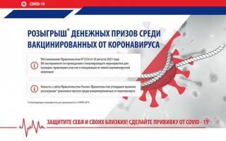 Как принять участие в розыгрыше лотереи «Бонус за здоровье» и выиграть 100 000 рублей
