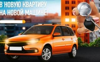Акция promo.fishday-nsk — В новую квартиру на новой машине