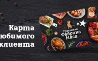 Как активировать карту любимого клиента Уральской фабрики мяса