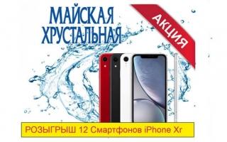 Акция «Майская хрустальная» — зарегистрировать код и выиграть смартфон Apple iPhone XR