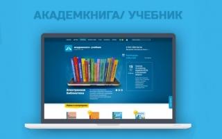 Как зарегистрироваться и активировать цифровой код Akbooks Академкнига
