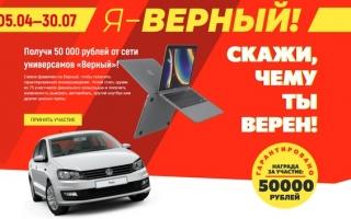 Как зарегистрироваться в акции «Я – Верный» и гарантированно выиграть 50 тысяч рублей