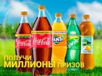 Акция «Лето с Coca-Cola» 2020 — зарегистрировать код и выиграть призы