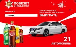 «Новогодняя Промоакция 2020 в Узбекистане» на promo.coca-cola.uz