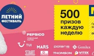 Регистрация кода купона акции Метро Эвент Летний Фест