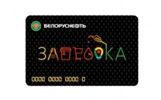 Регистрация карты «Заправка» АЗС Белоруснефть и участие в акции «Удачная заправка»