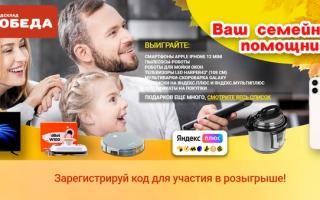 Как зарегистрировать код с чека магазина Победа и участвовать в промо-акции «Ваш семейный помощник»