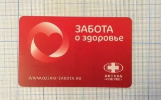 Как зарегистрироваться и войти в личный кабинет аптеки Озерки