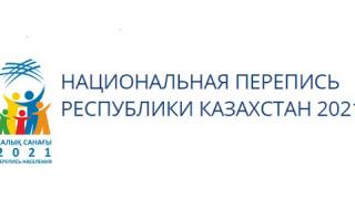 Как зарегистрироваться и пройти опрос в онлайн-переписи населения 2021 в Казахстане