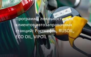Как активировать и зарегистрировать карту RUSOIL, ECO OIL, VIPOIL в личном кабинете