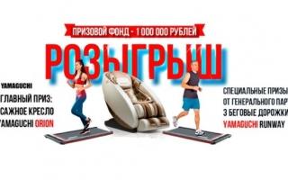 Как зарегистрировать чек АЗС Нефтегаз Калининград и выиграть полный бак подарков