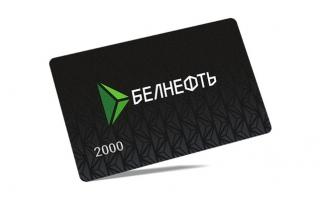 Как зарегистрировать бонусную карту Белнефть в личном кабинете