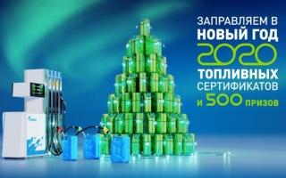 Зарегистрировать чек на azsgazprom.ru promo2020
