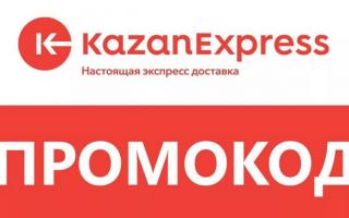 Активные промокоды Казань-Экспресс на скидку на первый и повторный заказ